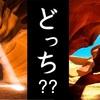 【究極の選択】ロウワーとアッパー、アンテロープキャニオン観光で訪れるべきはどっち?