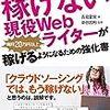 『稼げない現役WEBライターが毎月20万円稼げるようになるための強化書』は新人WEBライター必読の書。