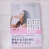 神崎恵さん新刊「わたしを幸せにする41のルール」はずっと側に置きたい本!