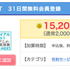 【GetMoney!】U-NEXT 31日間無料会員登録で15,200pt!