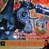 O・TO・GI~御伽~のゲームと攻略本 プレミアソフトランキング