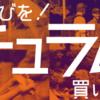 【ナチュラム】リール・ロッド・ルアーなどが激安!「ナチュラム祭」商品追加!