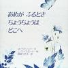 ★327「あめがふるときちょうちょうはどこへ」~科学的な知的好奇心と、文学的な美しさを兼ね備えた素晴らしい一冊。