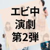演劇『ガールズビジネスサテライト』の感想(ネタバレあり)