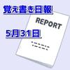 覚え書き日報『5月31日』