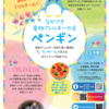『当会のチラシ・リーフレット リニューアル!!』