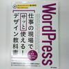 WordPressの勉強12日目