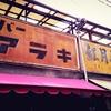 【東京下町散歩】ガチャガチャ界のパイオニア!バリューマーチャンダイズへ行こう! その3