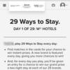 マリオットの「29 WAYS TO STAY.」キャンペーンで宿泊やポイントを当てよう