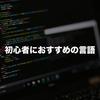 プログラミング初心者におすすめの言語は?