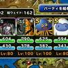 level.185【4ターン以下】魔物たちの楽園・凶、凶エスターク攻略