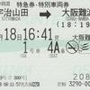 宇治山田→大阪難波 特急券・特別車両券
