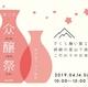 四月の日本酒イベント in 東海(名古屋近郊)2019