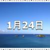 【1月24日 記念日】ゴールドラッシュデー/金の日〜今日は何の日〜