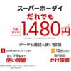 NTTドコモが新料金プラン発表も楽天モバイルが優勢
