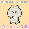 飼い猫ちゃんのストレス解消にキックトイという選択肢。