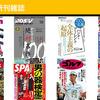 【Kindle雑誌】【2017/08/29発売】 「Mac Fan」,「DOS/V POWER REPORT」,「NHK 100分 de 名著」,「週刊ポスト」 など