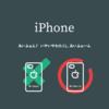 """ひらがな入力で正しく""""iPhone""""って入力したい。【iOS】"""