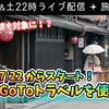 ✈️ 本日22時ライブ配信 🚅 昨日発表された「Go Toトラベルキャンペーン」の詳細を解説します!