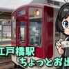 動画アップロード、『近鉄江戸橋駅に出かけてみた。』
