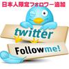 ◆ツイッターのプロモーション◆1日にフォローできるアカウント上限を400に引き下げ◆