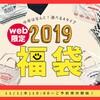 【2019福袋】ハートマーケットのweb限定福袋❤️今年はなんと選べる4タイプ!