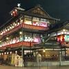 愛媛松山「道後温泉本館」  三階個室  お風呂上がりに個室でゆったり、夜間のカラフルなライトアップ