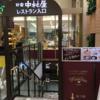 カレー番長への道 〜望郷編〜 第153回「新宿中村屋」