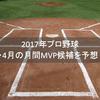 プロ野球2017年3・4月の月間MVP候補を予想!