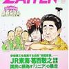 ZAITEN 2月号、静岡人vol.4  おすすめです