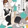 【ネタバレあり】「いつかティファニーで朝食を」8・9・10巻一気読み!感想
