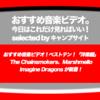 第487回【おすすめ音楽ビデオ!】…の洋楽版 ベストテン! Silk City &Dua Lipa が新着! The Chainsmokers のリリック・ビデオが急上昇!な、2018/10/3 (水)のチャート。みなさんにお知らせください!