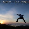四国・九州ツーリング2018【5】神崎鼻(本土最西端)・平戸島・生月島