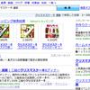 ヤフー、ウェブ検索とショッピング検索の連携を開始 - ブレンド検索