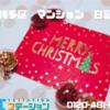 クリスマスプレゼント おすすめ♪ 博多区 マンション 日記