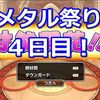 【モンパレ】メタル祭り4日目とSSホイミン育成方針