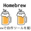 【備忘録】Homebrewで自作ツールを配布する