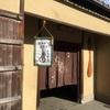 【京都旅行】瓢亭別館で朝かゆを食す