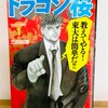 【ドラゴン桜の漫画には名言が盛り沢山!受験を目指す親子やビジネス・子育てにも役立つ!】