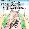 恐竜の絶滅と親子の愛を描いた、墨と筆によるド迫力絵本
