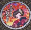イラストもますますグレードアップ?! 紅葉バージョンのマンホールを見に再び池田温泉に行ってきた!