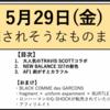 【5月29日(金)】転売されそうなもの