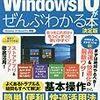Windows10 に Windows Movie Maker をインストールする
