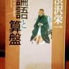 【タイで博士号 No.3_1】渋沢栄一著「論語と算盤」は今の博士人材こそ読むべき一冊