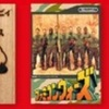 Nintendo Switch オンラインに新4タイトルの追加が決定!12月12日から遊べるぞ! 星のカービィ 追加キタ━━━━(゚∀゚)━━━━!!
