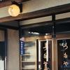 昭和レトロ感が味わえる岩手県久慈市つたや旅館