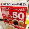 ミスドのカフェインレスコーヒーが50円引
