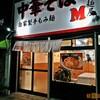 麺屋M(エム)@阪東橋(曙町)