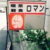 【愛知県:名古屋市中村区】ロマン 六分儀で星を見た船乗りさん