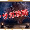 黒い砂漠Mobile日記「クザカ攻略法♪」2019/03/08